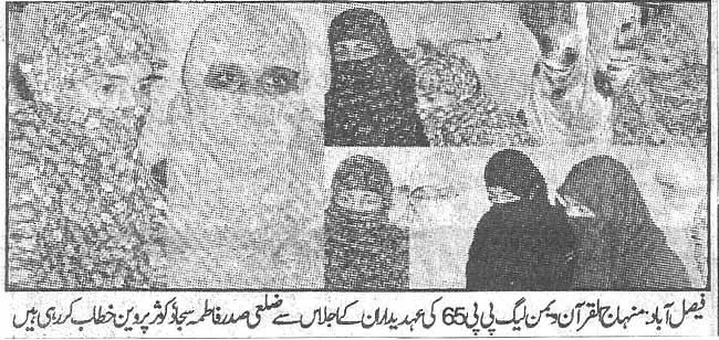 Pakistan Awami Tehreek  Print Media Coverage Daily Pakistan page 7