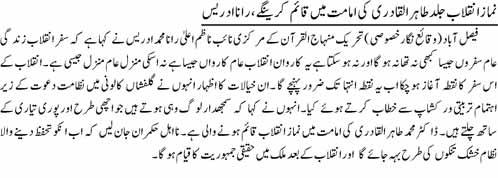 Mustafavi Student Movement Print Media Coverage Daily Jang page 5