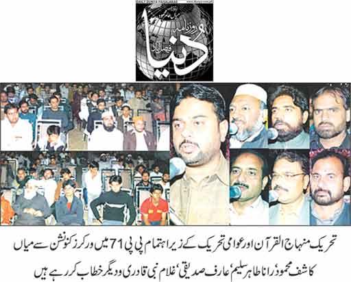 Mustafavi Student Movement Print Media Coverage Daily Dunya page 2
