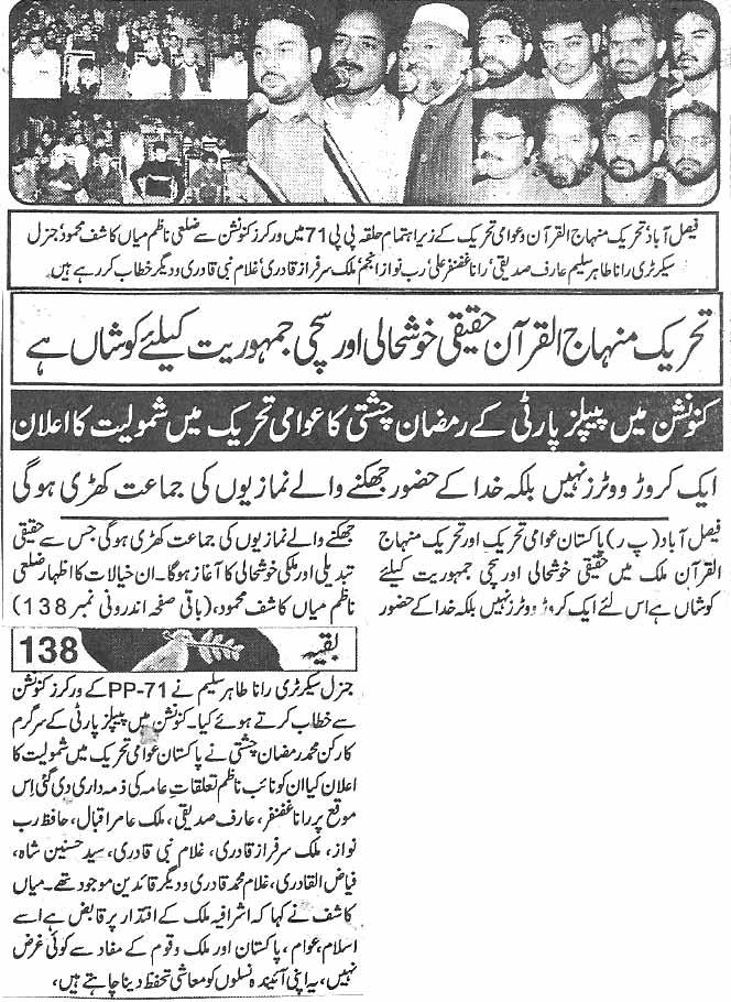 Mustafavi Student Movement Print Media Coverage Daily Aman page 2