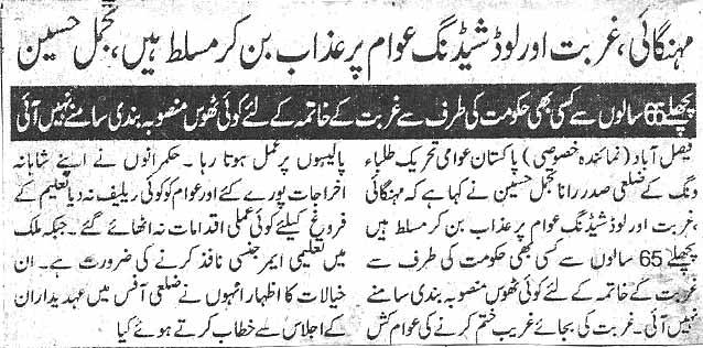 Pakistan Awami Tehreek  Print Media Coverage Daily Jurat Page 5