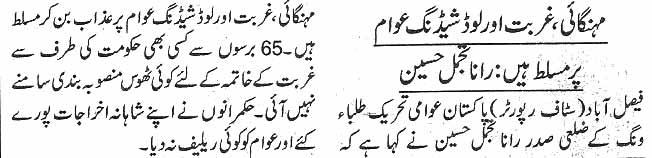 Pakistan Awami Tehreek  Print Media Coverage Daily Nai Baat page 10