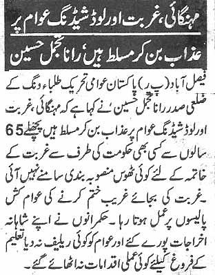 Pakistan Awami Tehreek  Print Media Coverage Daily Ace news