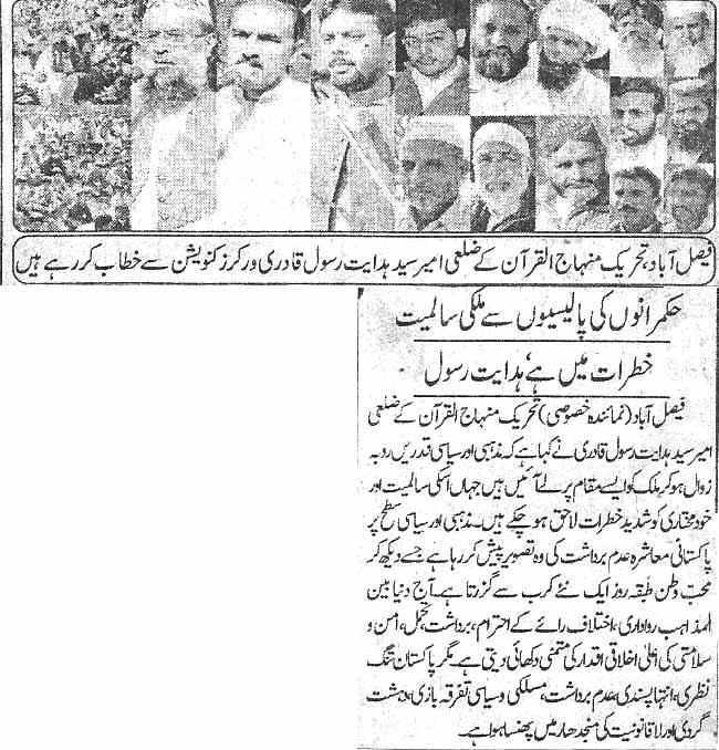 Mustafavi Student Movement Print Media Coverage Daily Jurat page 2