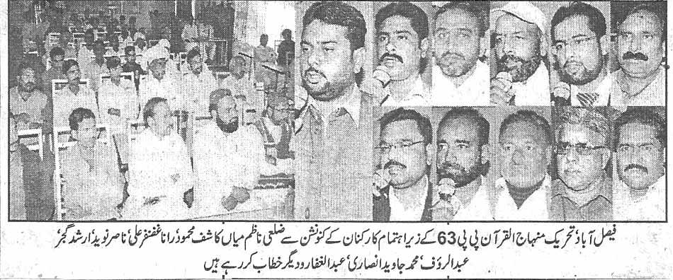 Pakistan Awami Tehreek  Print Media Coverage Daily Ace news page 3