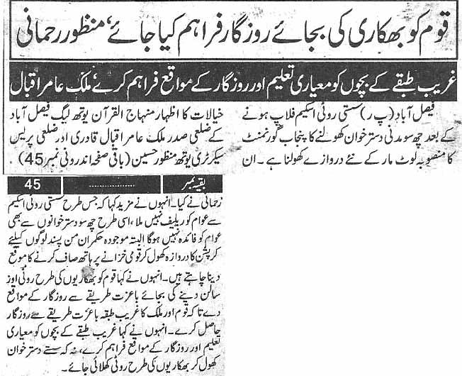 Pakistan Awami Tehreek  Print Media Coverage Daily Pagham