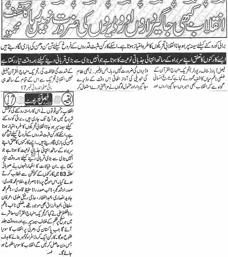 Pakistan Awami Tehreek  Print Media Coverage Daily Faisalabad report