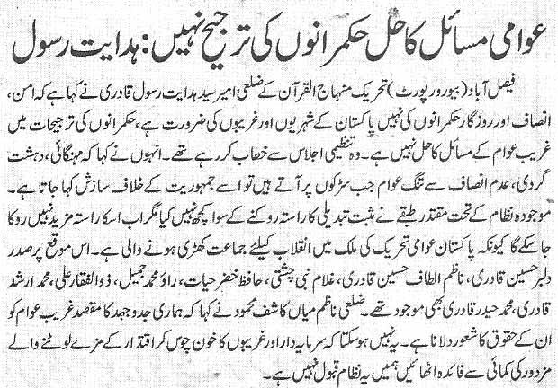 Mustafavi Student Movement Print Media Coverage Daily Jehan pakistan page 5