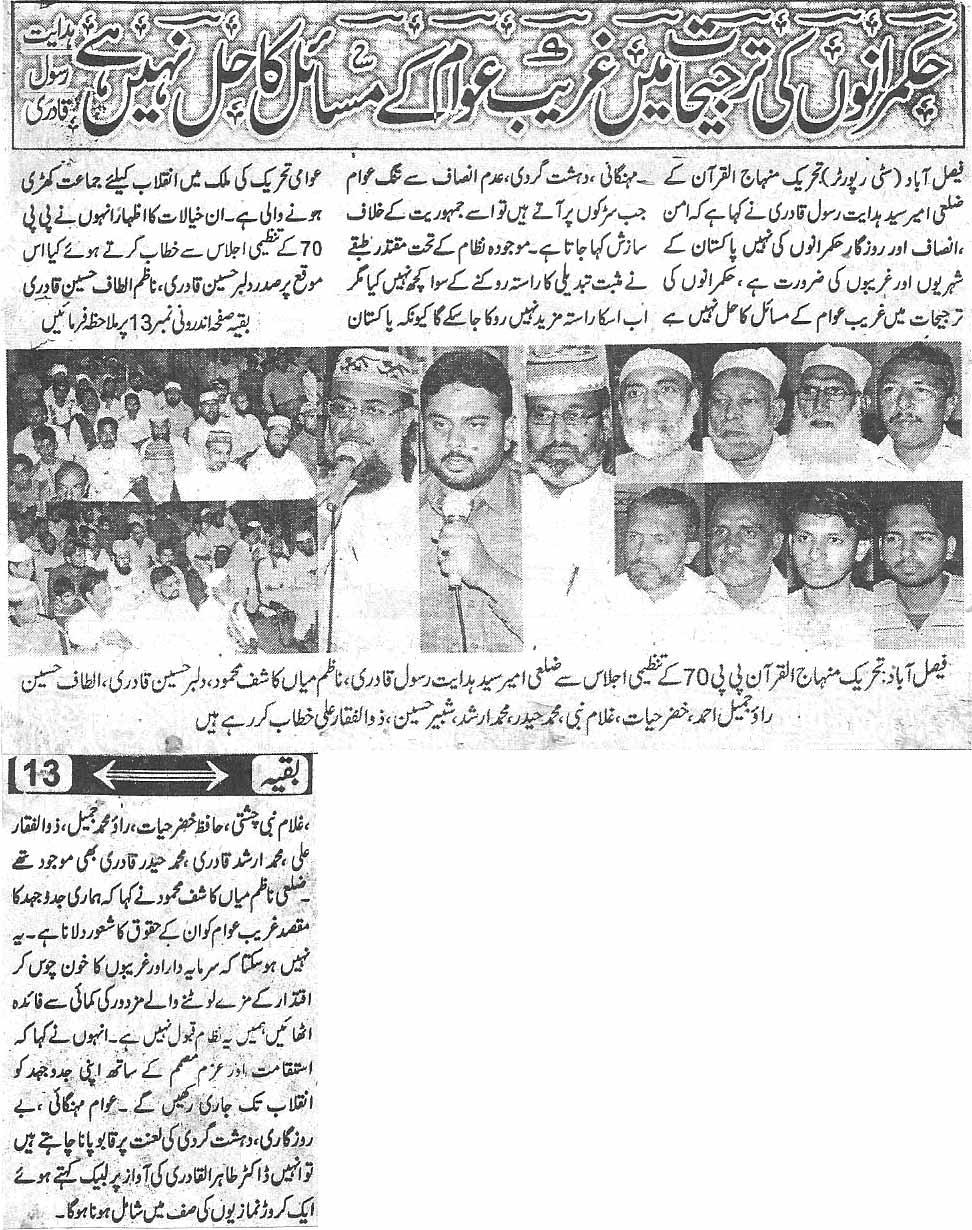 Mustafavi Student Movement Print Media Coverage Daily Naya ujaia Back page