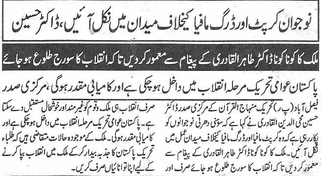 Mustafavi Student Movement Print Media Coverage Daily Yarn page 3
