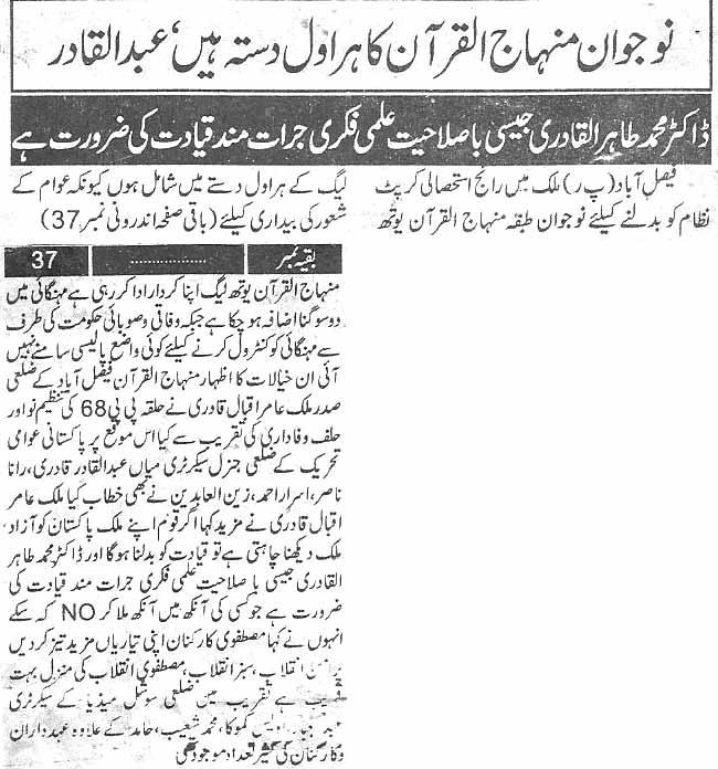 Mustafavi Student Movement Print Media Coverage Daily Paigham page 3