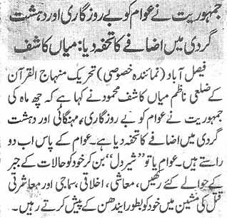 Mustafavi Student Movement Print Media Coverage Daily Nawa-i-waqt page 2
