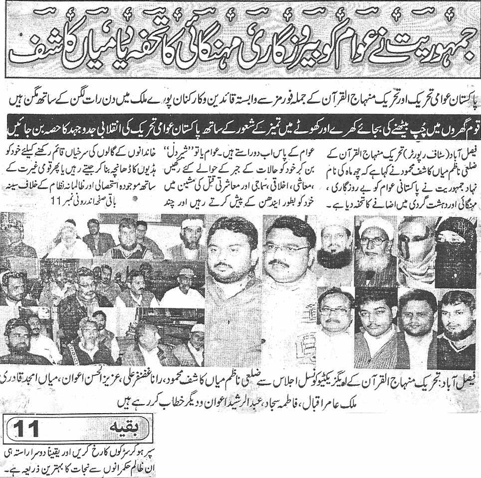 Mustafavi Student Movement Print Media Coverage Daily Chenab Times