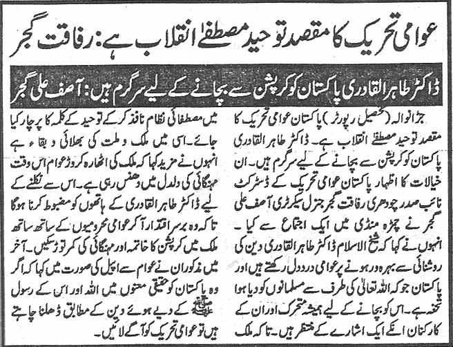 Mustafavi Student Movement Print Media Coverage Daily Khabrain page 3