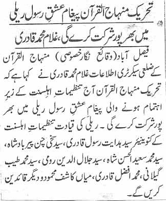 Mustafavi Student Movement Print Media Coverage Daily Jang page 2