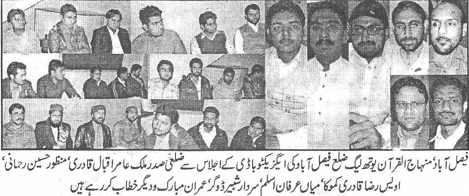 Pakistan Awami Tehreek  Print Media Coverage Daily Nayaujala