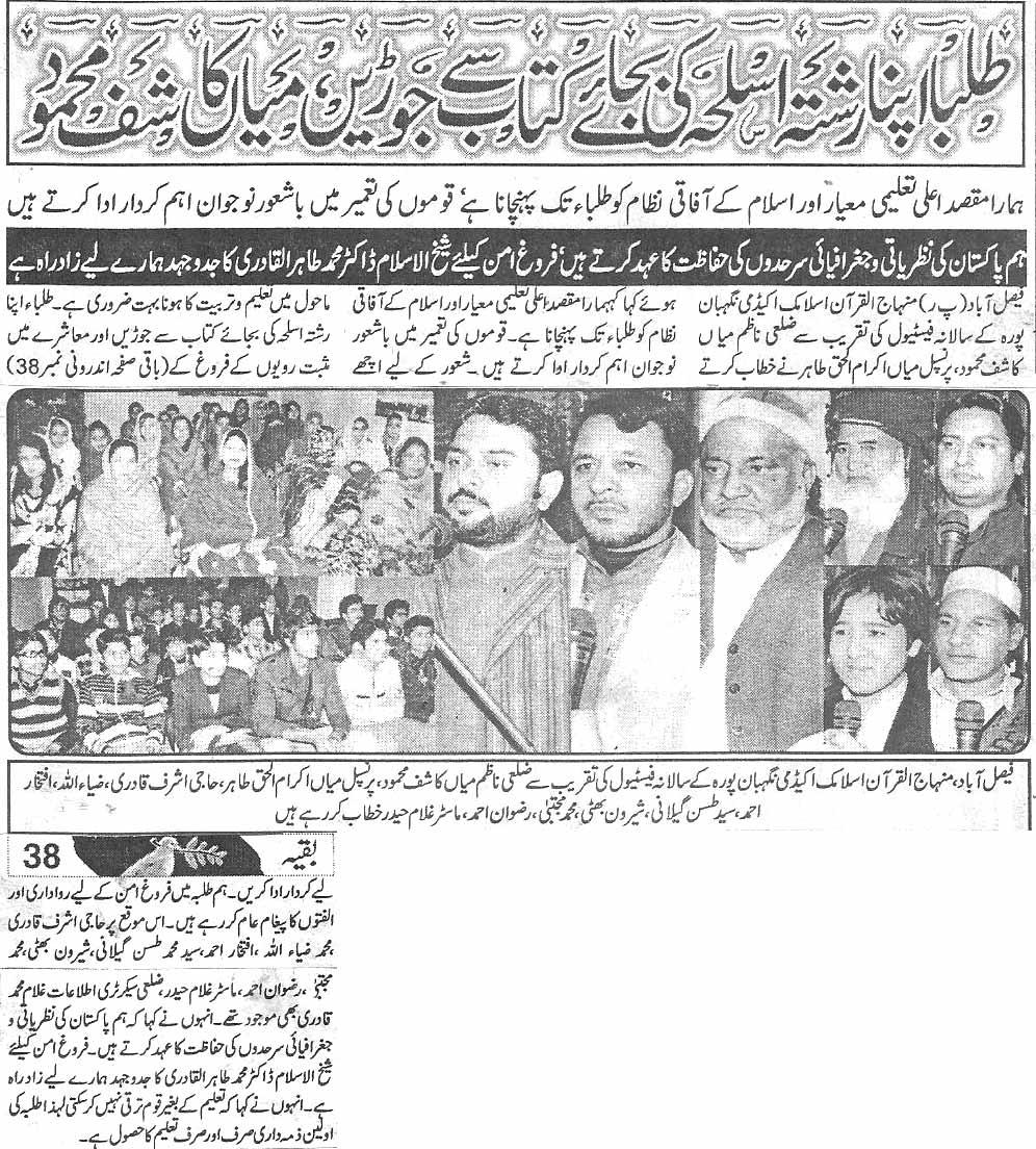 Pakistan Awami Tehreek  Print Media Coverage Daily Aman page 2