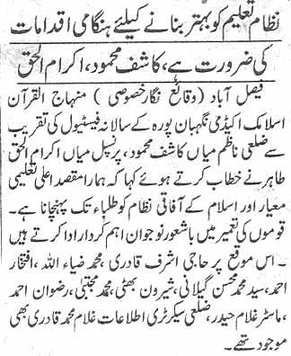 Pakistan Awami Tehreek  Print Media Coverage Daily Jang page 5