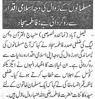 Pakistan Awami Tehreek  Print Media Coverage Daily Nawa-i-waqt page 4