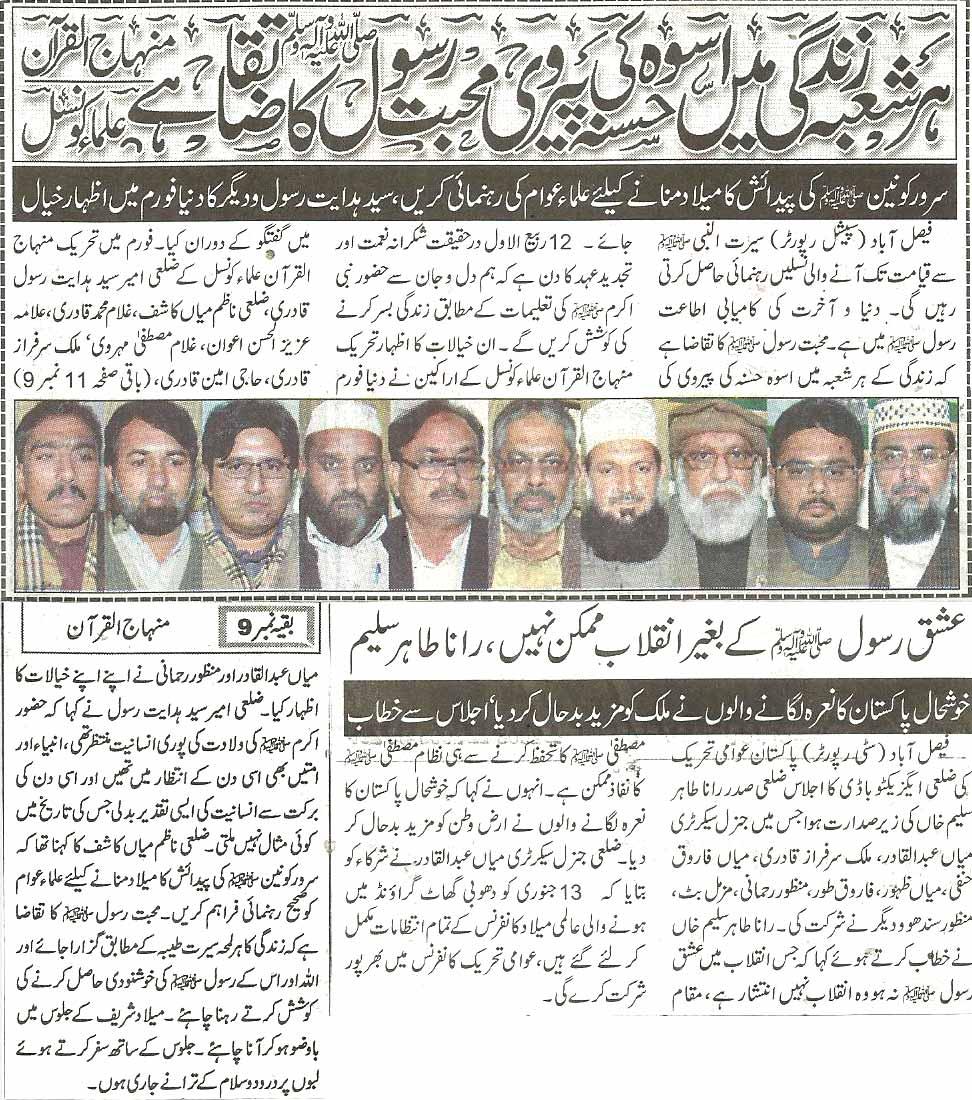 Mustafavi Student Movement Print Media Coverage Daily Dunya page 9