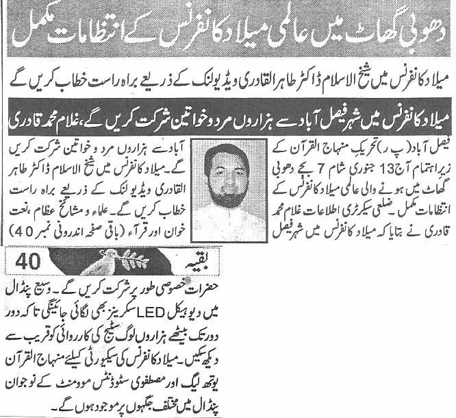 Mustafavi Student Movement Print Media Coverage Daily Aman page 4