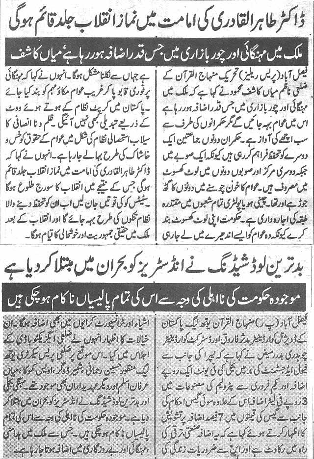 Pakistan Awami Tehreek  Print Media Coverage Daily Ace news page 2