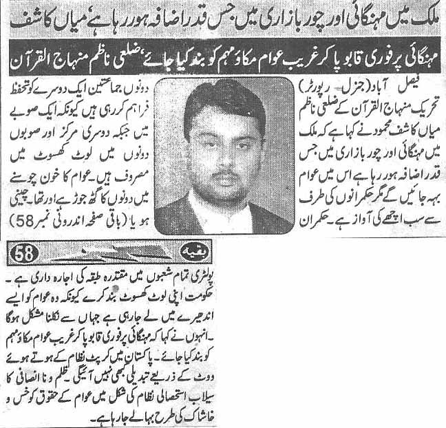 Pakistan Awami Tehreek  Print Media Coverage Daily Shelter news page 3