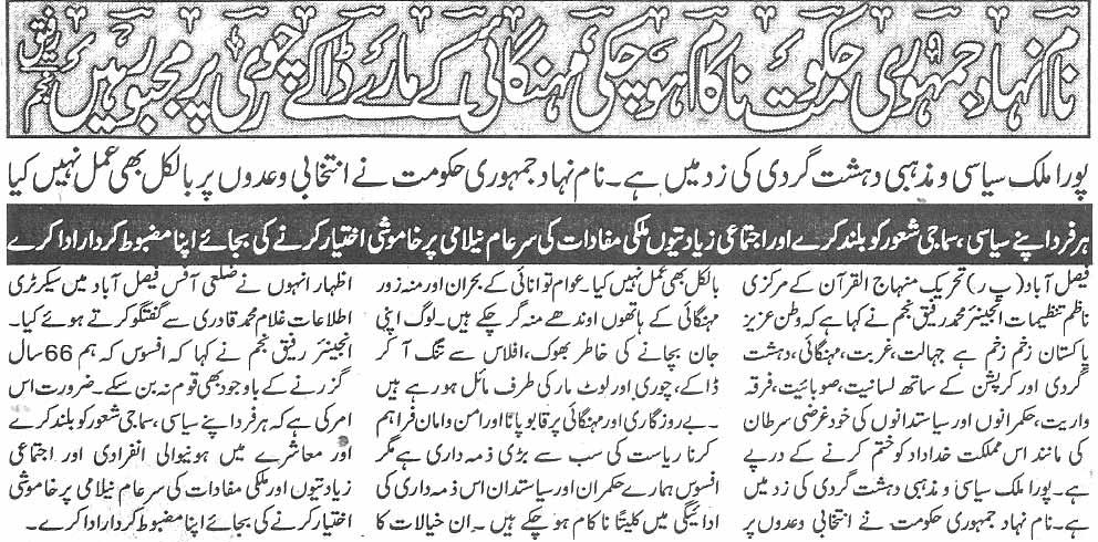 Pakistan Awami Tehreek  Print Media Coverage Daily Aman page2