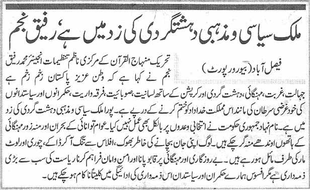 Pakistan Awami Tehreek  Print Media Coverage Daily Jehanpakistan page 4