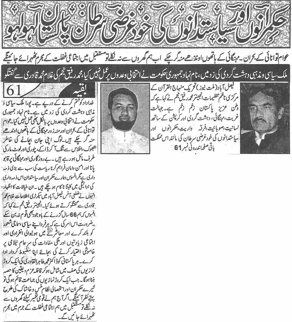 Pakistan Awami Tehreek  Print Media Coverage Daily Millat Front page