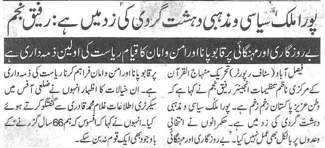 Pakistan Awami Tehreek  Print Media Coverage Daily Nai Baat page 4