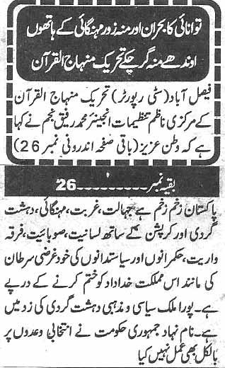 Pakistan Awami Tehreek  Print Media Coverage Daily Ghareeb