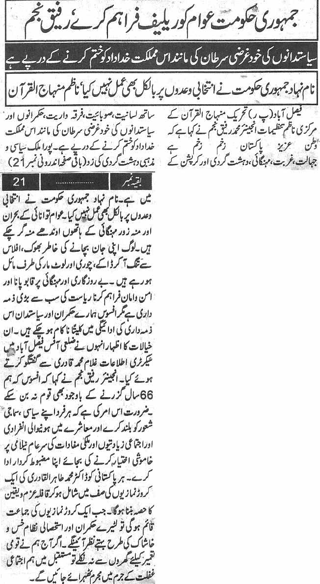 Pakistan Awami Tehreek  Print Media Coverage Daily Paigham page 3
