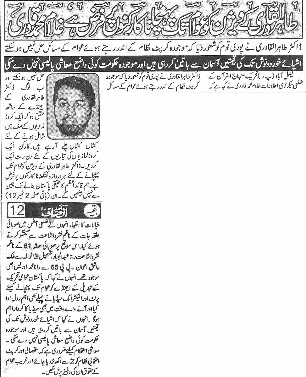 Mustafavi Student Movement Print Media Coverage Daily Umee e insaf page 1