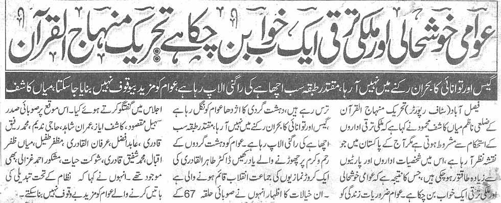 Mustafavi Student Movement Print Media Coverage Daily Nai Baat page 5