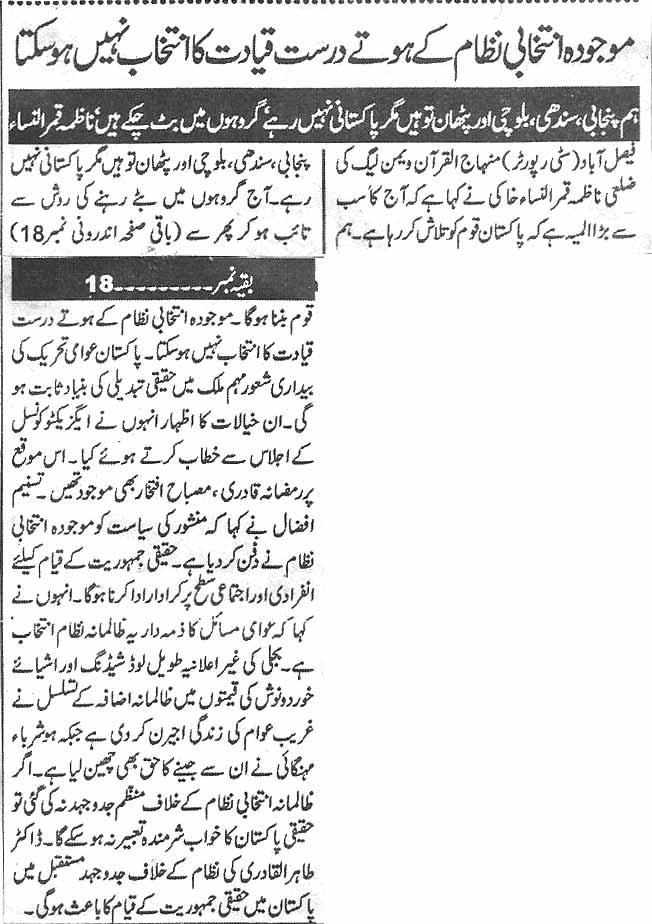 Mustafavi Student Movement Print Media Coverage Daily Ghareeb