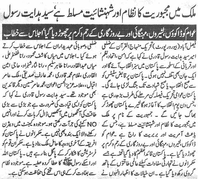 Mustafavi Student Movement Print Media Coverage Daily Pakistan page 2