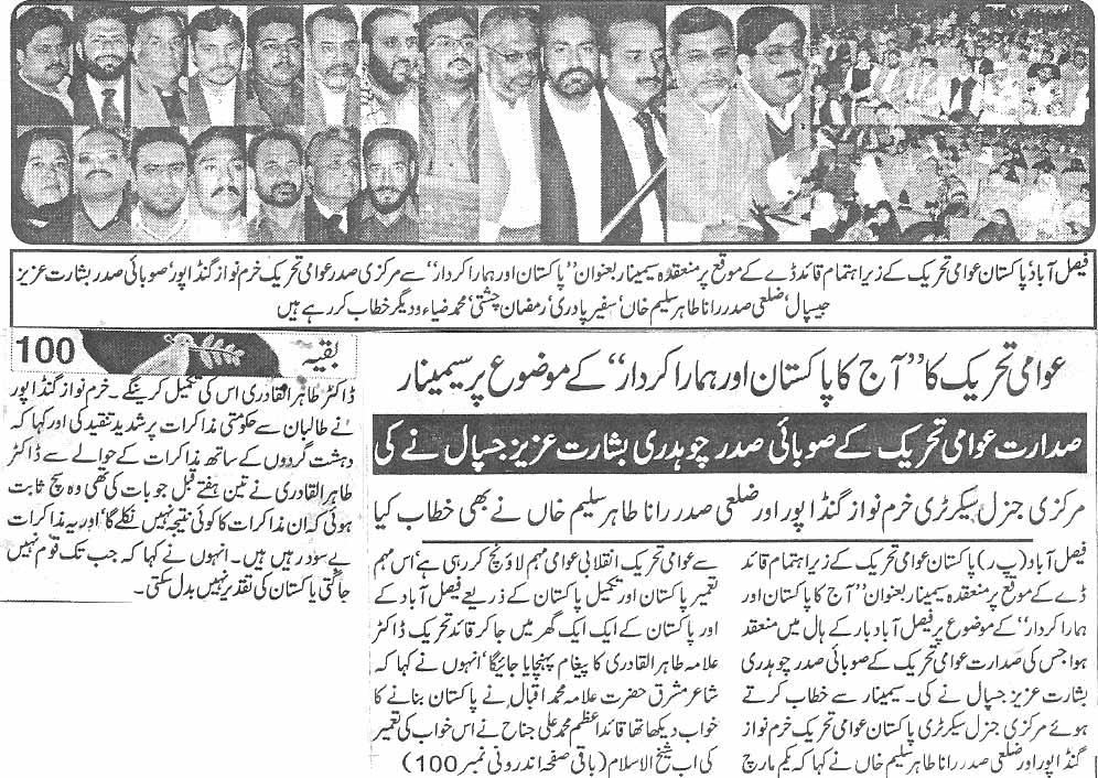 Mustafavi Student Movement Print Media Coverage Daily Aman page 5