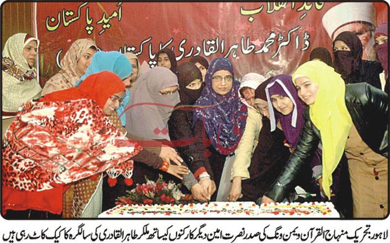 Mustafavi Student Movement Print Media Coverage Daily Nai Baat Back page