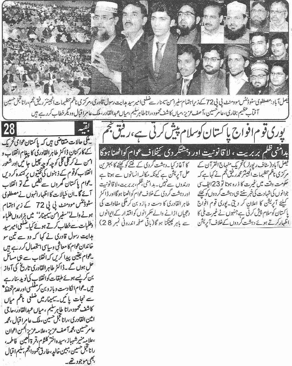 Mustafavi Student Movement Print Media Coverage Daily Shelter