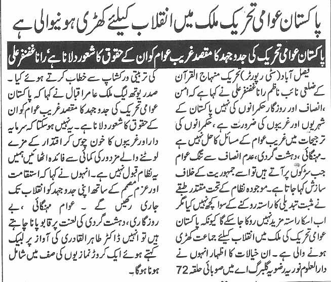 Mustafavi Student Movement Print Media Coverage Daily Umeed e insaf