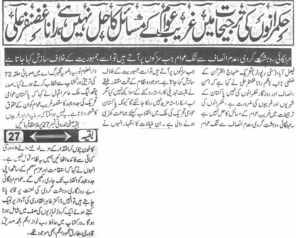 Mustafavi Student Movement Print Media Coverage Daily Naya ujala Back page