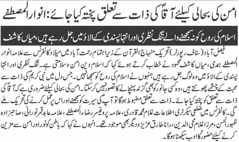 Mustafavi Student Movement Print Media Coverage Daily Nai Baat page