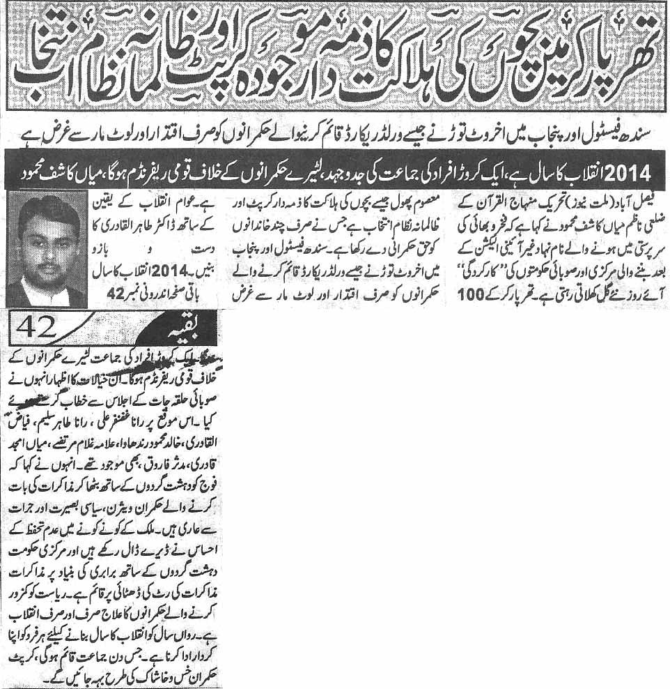 Mustafavi Student Movement Print Media Coverage Daily Millat page 1