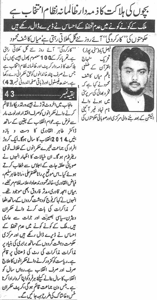 Mustafavi Student Movement Print Media Coverage Daily Zarb e aahan