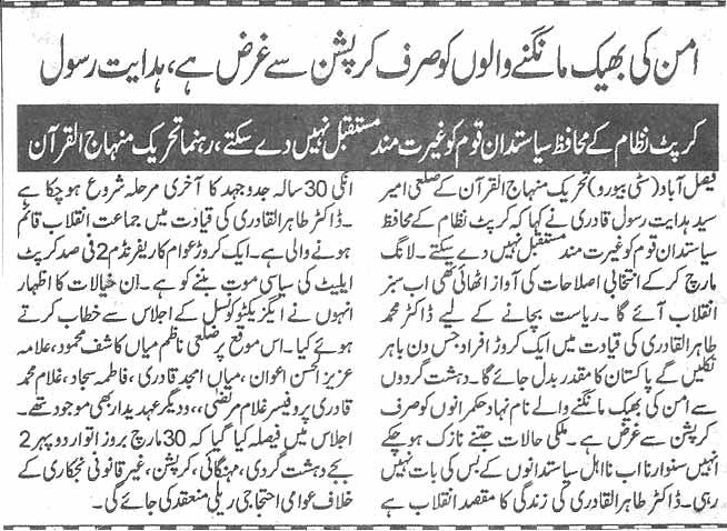 Mustafavi Student Movement Print Media Coverage Daily Khabrain page 4
