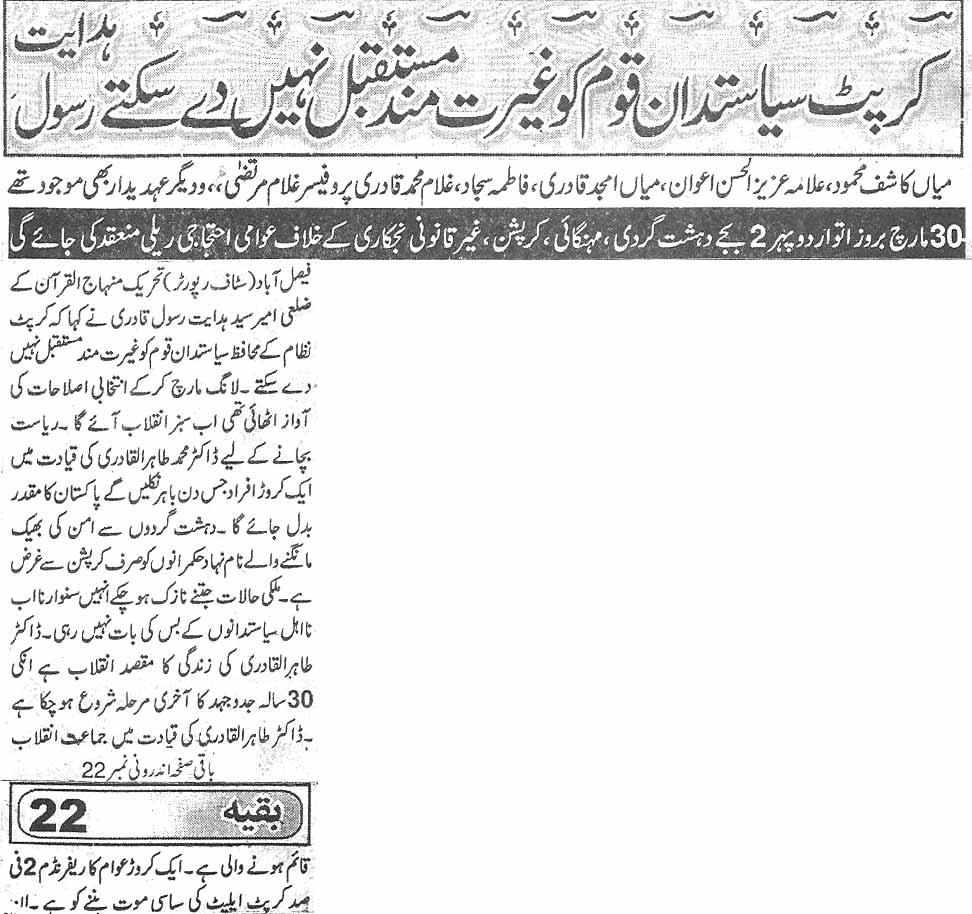Mustafavi Student Movement Print Media Coverage Daily Faisalabad