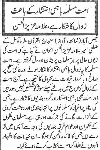 Mustafavi Student Movement Print Media Coverage Daily Awaz page