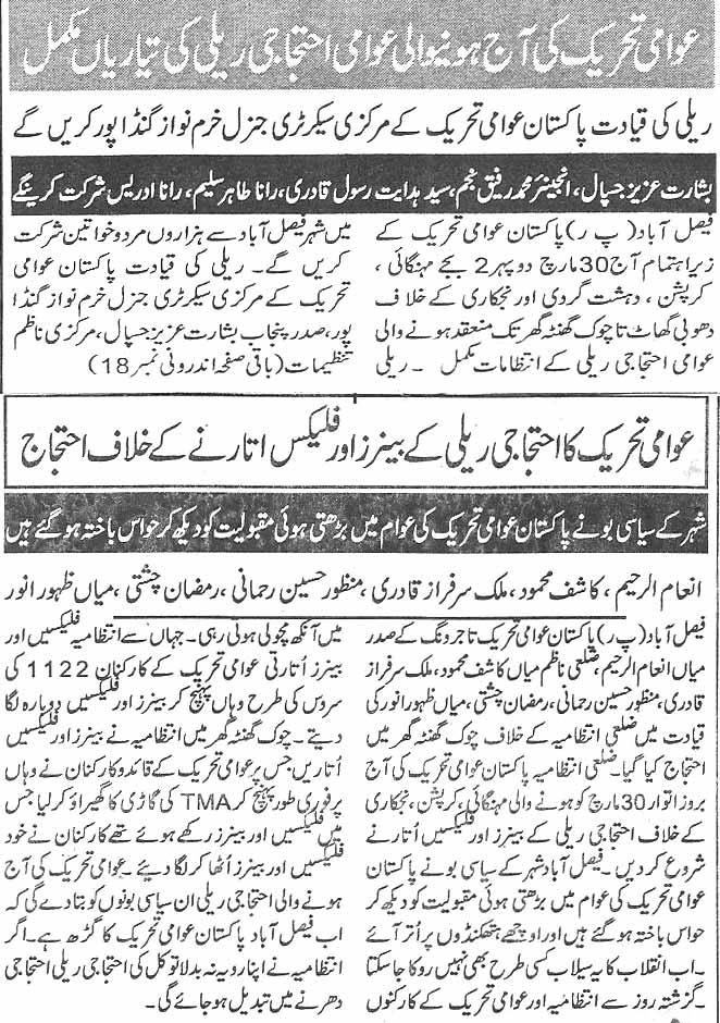 Mustafavi Student Movement Print Media Coverage Daily Aman page2