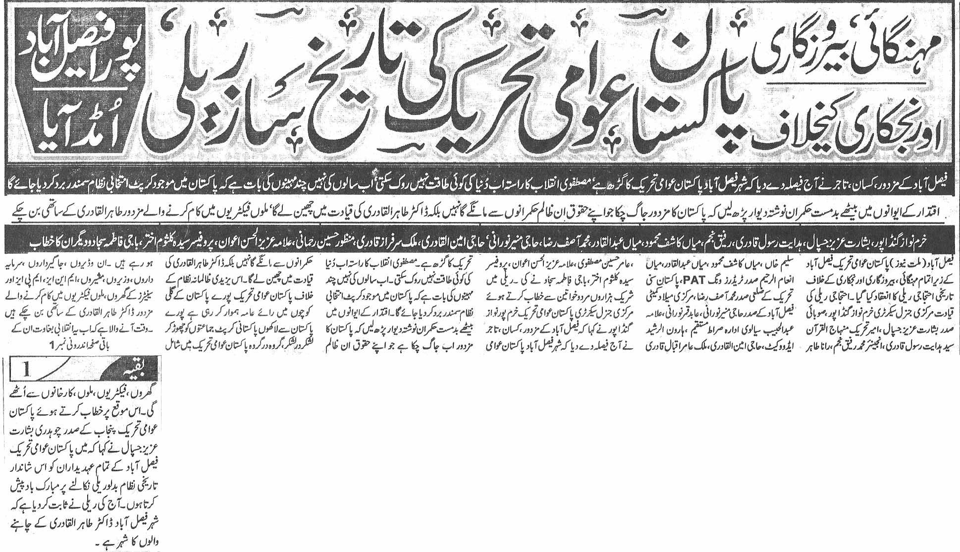 Mustafavi Student Movement Print Media Coverage Daily Millat  page 3
